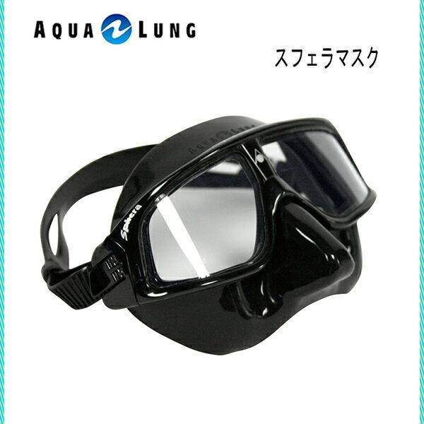 AQUALUNG(アクアラング)マスクスフェラマスク K-N-539 男女兼用一眼マスク KN539シュノーケリング スキンダイビング ダイビング マスクメーカー在庫確認します。