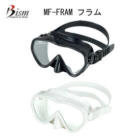 Bism(ビーイズム)MF-FRAM フラム MF2700ダイビング・シュノーケリング