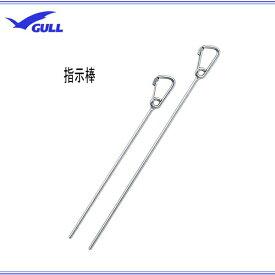 GULL(ガル)指示棒 GA-5114ステンレス指示棒 ダイビングアクセサリー GA5114シュノーケリング ダイビング アクセサリー