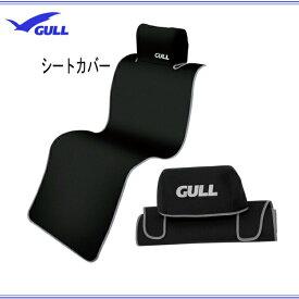 GULL(ガル)カバー シートカバー GA-5127サーフィン シュノーケリング ダイビングGA5127 メーカー在庫確認します。