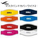 GULL(ガル)マスクバンドカバーマスクバンドカバーワイド2 GP-7035Aシュノーケリング ダイビング マスク カバー GP7035A リバーシブルマスクバ...