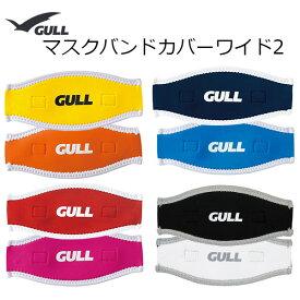 GULL(ガル)マスクバンドカバーマスクバンドカバーワイド2 GP-7035Aシュノーケリング ダイビング マスク カバー GP7035A リバーシブルマスクバンド