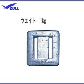 GULL(ガル)ウエイト1kg KA-9088 ダイビング 素潜りKA9088 メーカーに在庫確認いたします。
