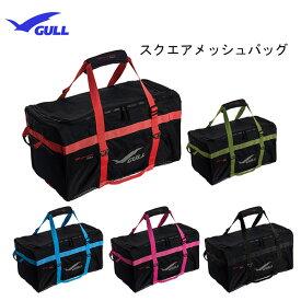 GULL(ガル) バッグ スクエアメッシュバッグ GB-7098 男女兼用 メンズ レディース ダイビング シュノーケリング マリンレジャー 大容量 メッシュバッグ GB7098