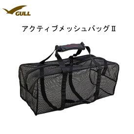 GULL(ガル) バッグ アクティブメッシュバッグ2 GB-7099 男女兼用 メンズ レディース ダイビング シュノーケリング マリンスポーツ ビーチ メッシュバッグ GB7099