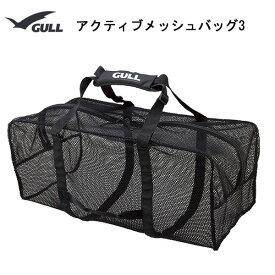 GULL(ガル) バッグ アクティブメッシュバッグ3 GB-7133男女兼用 メンズ レディース ダイビング シュノーケリング マリンスポーツ ビーチ メッシュバッグ GB7133