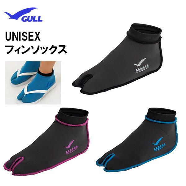 GULL(ガル)ソックス2mmフィンソックス GA-5640 男女兼用ブーツシュノーケリング ダイビング フィン ソックス女性 男性 レディース メンズ