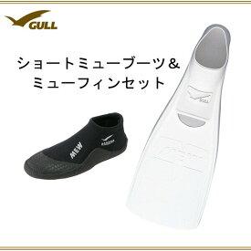 GULL(ガル) セット ショートミューブーツ ミューフィン 2点セット GA-5639 K-G-57 男女兼用 メンズ レディース ダイビング シュノーケリング マリンレジャー ブーツ フィン ショートブーツ GA5639 KG57