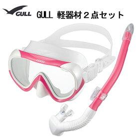 GULL(ガル) 軽器材2点セットCOCO ココマスク(GM-1232)レイラステイブル スノーケル(GS-3174)スキンダイビングシュノーケリングダイビング 軽器材