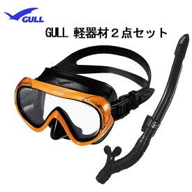 GULL(ガル) 軽器材2点セットCOCO ココマスク(GM-1232)レイラドライ スノーケル(GS-3164)スキューバダイビング・シュノーケリング