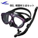 GULL(ガル) 軽器材2点セット MANTIS5(マンティスファイブ)ブラック/ホワイトシリコンマスク(GM-1036)カナールドライSP ブラックシリコン(...