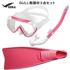 GULL(ガル)ダイビング 軽器材3点セットCOCO マスク(GM-1232)レイラドステイブル スノーケルスノーケル(GS-3174) MEW(ミュー)フィンダイビングメーカー在庫確認します。