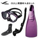 GULL(ガル)軽器材4点セットMANTIS5(マンティス5)ブラック/ホワイトシリコン(GM-1036)カナールステイブル (GS-3172)レイラステイブル...
