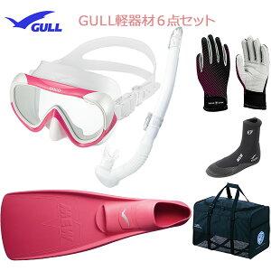 GULL(ガル)軽器材6点セットココ(COCO)マスク(GM-1232)一眼マスクレイラステイブル スノーケル(GS-3174)(MEW)ミューフィン ミューブーツ2 グローブ バッグダイビング スノーケリング
