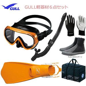 GULL(ガル)軽器材6点セットCOCO(ココ)ブラック/ホワイトシリコン(GM-1232)レイラドライSPブラックシリコン(GS-3164)ミュー・サイファー ブーツ(DB-3014) グローブ バッグスノーケリング ダイビン