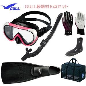 GULL(ガル)軽器材6点セットココ(COCO)マスク(GM-1232)一眼マスクレイラドライSP スノーケル(GS-3164)(MEW)ミューフィン ミューブーツ2 グローブ バッグダイビング スノーケリング