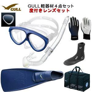 GULL(ガル) 度付きレンズ 軽器材6点セットMANTIS5(マンティス5)(GM-1035)カナールステイブル (GS-3171)レイラステイブルGS-3173)(MEW)ミューフィン ミューブーツ2 グローブ バッグダイビング