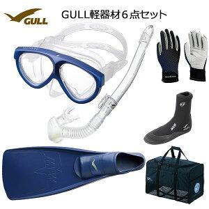 GULL(ガル)軽器材6点セットMANTIS5(マンティス5)(GM-1035)カナールステイブル (GS-3171)レイラステイブルGS-3173)(MEW)ミューフィン ミューブーツ2 グローブ バッグダイビング スノーケリン