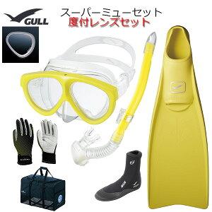 GULL(ガル) 度付きレンズ 軽器材6点セットMANTIS5(マンティス5)(GM-1035)カナールステイブル (GS-3171)レイラステイブルGS-3173)スーパーミューフィン ミューブーツ2 グローブ バッグダイビン