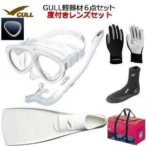 GULL(ガル) 度付きレンズ 軽器材6点セットMANTIS5(マンティス5)シリコン(GM-1035) カナールドライSP(GS-3161)レイラドライSP(GS-3163)(MEW)ミューフィン ミューブーツ2 グローブ バッグダイ