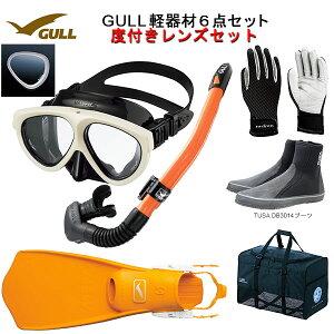 GULL(ガル) 度付きレンズ 軽器材6点セットMANTIS5(マンティスファイブ)(GM-1036)カナールステイブル(GS-3172)レイラステイブル(GS-3174)ブラック/ホワイトシリコンミュー・サイファーフィン ブー