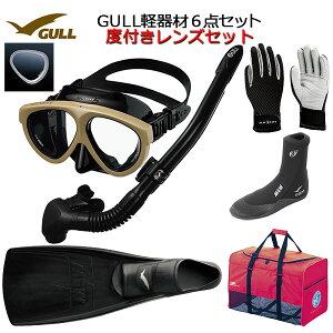 GULL(ガル) 度付きレンズ 軽器材6点セットMANTIS5(マンティス5)ブラック/ホワイトシリコン(GM-1036)カナールステイブル (GS-3172)レイラステイブル(GS-3174)(MEW)ミューフィン ミューブー
