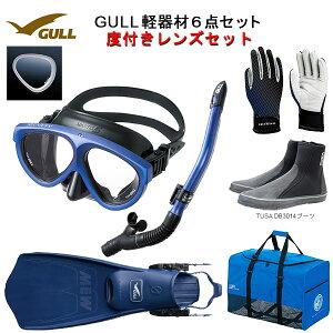 GULL(ガル) 度付きレンズ 軽器材6点セットMANTIS5(マンティスファイブ)ブラック/ホワイトシリコン(GM-1036) カナールドライSP(GS-3162)レイラドライSP (GS-3164)ブラックシリコンミュー・サイフ
