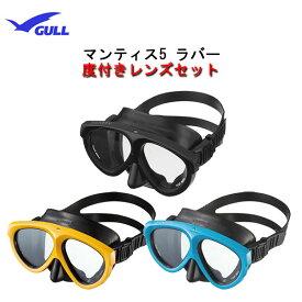送料無料 ダイビングマスク GULL(ガル)MANTIS5(マンティス5)ラバー度付きレンズマスクGM-1002-L 男女兼用マスク 度付きレンズ対応GM1002 シュノーケリング ダイビング マスク女性 男性 レディース メンズ