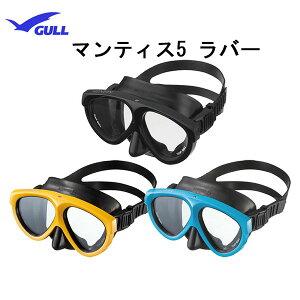 ダイビングマスク GULL(ガル)MANTIS5(マンティス5)ラバーGM...