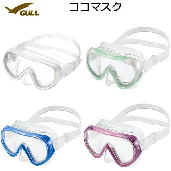 ポイント10倍 送料無料 GULL(ガル)マスクCOCO ココマスクUVケアレンズ 女性用一眼マスクシュノーケリング ダイビング マスク女性 レディス ジュニア