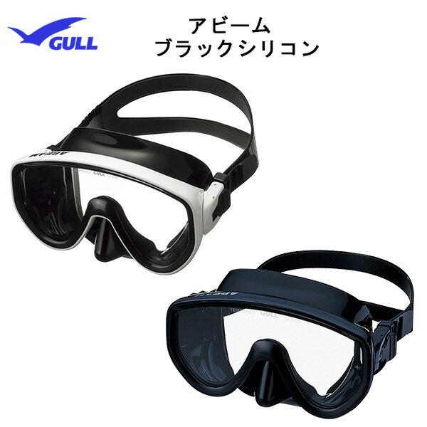 ポイント10倍 送料無料 GULL(ガル)マスク ABEAM(アビーム)GM-1432 アビームブラックシリコン 男女兼用マスクシュノーケリング ダイビング マスクレディース メンズ 女性 男性メーカー在庫確認します GM1432
