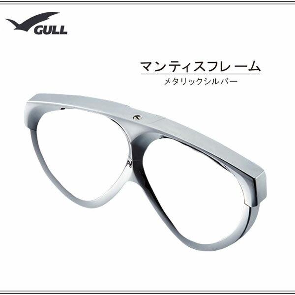 GULL(ガル)フレームマンティスフレーム(メタリックシルバー)GP-7005Mマンティス(メタリックシルバー)用交換フレームシュノーケリング ダイビング マスク パーツGP7005M メーカー在庫確認します。