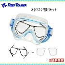 REEFTOURERリーフツアラーRA0509水中マスク用度付セット