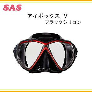 SAS(エス・エー・エス)マスク アイボックス5 ブラックシリコン 20221男女兼用 シュノーケリング ダイビング レディース メンズ 女性 男性