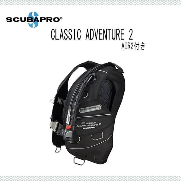 SCUBAPRO(スキューバプロ)BCs CLASSIC ADVENTURE 2 (クラシックアドベンチャー 2) AIR2付き J-S-53 メンズ レディース 男性 女性 男女兼用 ダイビング・メーカー在庫確認します
