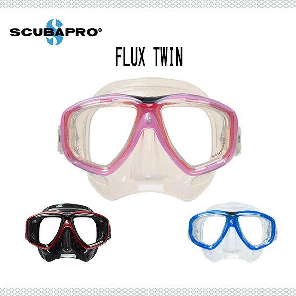 SCUBAPRO(スキューバプロ)マスク FLUX TWIN(フラックスツイン)K-S-511男女兼用マスク・ダイビング・シュノーケリング