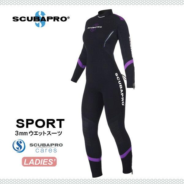 SCUBAPRO(スキューバプロ)SPORT 63-609-xxx レディース スキューバダイビング ウエットスーツ ストレッチ性能初心者 ダイビング スノーケリング