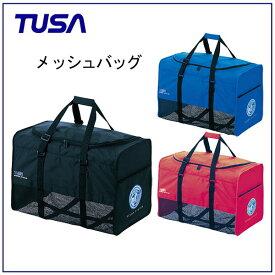 【電車OKなサイズ】近場の海に!スキューバダイビング用メッシュバッグのおすすめは?