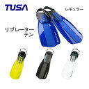 TUSA フィン LIBERATOR TEN(リブレーターテン)SF-5000 レギュラーサイズ ストラップフィン 男女兼用 シュノーケリン…