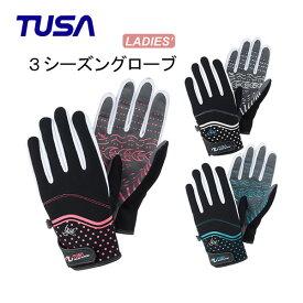 TUSA(ツサ)グローブ DG-3650 女性向けスリーシーズングローブ ウィメンズ ダイビング グローブ マリン グローブ