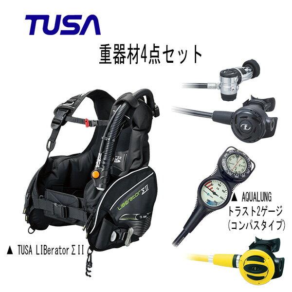 TUSA(ツサ)AQUALUNG(アクアラング)BCs レギュレーター オクトパス ゲージ 重器材4点セット (LIBeratorΣII(リブレータ・シグマ2) レギュレータ— RS1103J オクトパス SS-20 トラスト2ゲージ) メンズ レディース 男女兼用 ダイビング・メーカー在庫確認します