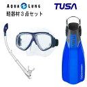 TUSA(ツサ) 軽器材3点セットスプレンダイブ2 M-7500AQUALUNG アクアラング ヴァリオスノーケルリブレーターテン フィン SF-5000 SF...