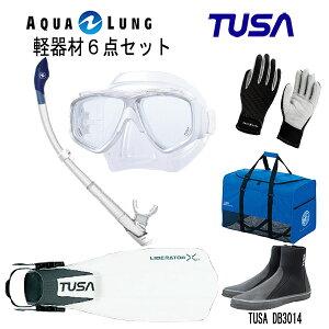 TUSA(ツサ) 軽器材6点セットスプレンダイブ2 M-7500AQUALUNG アクアラング ヴァリオスノーケルリブレーターテン フィンロングブーツアクアラング マリングローブメッシュバッグ