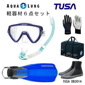 TUSA ツサ 軽器材6点セットヴィジオウノ マスク M-19US-TUSA プラチナ2 スノーケルリブレーターテン フィンロングブーツアクアラング マリングローブメッシュバッグ
