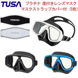TUSA(ツサ)度付きレンズマスク PLATINA (プラチナ)ブラックシリコーン M-20QB 男女兼用マスク シュノーケリング ダイビング マスク