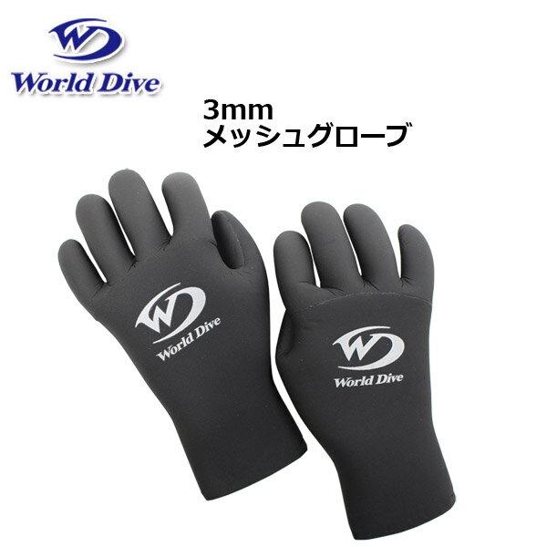 WorldDive(ワールドダイブ)日本製グローブ3mmマリングローブ 男女兼用メッシュグローブ シュノーケリング ダイビング グローブレディース メンズ 女性 男性