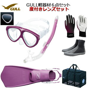 GULL(ガル) 度付きレンズ 軽器材6点セットMANTIS5(マンティスファイブ)シリコン(GM-1035) カナールドライSP(GS-3161) レイラドライSP(GS-3163)ミュー・サイファーフィン ブーツ(DB-3014) グローブ