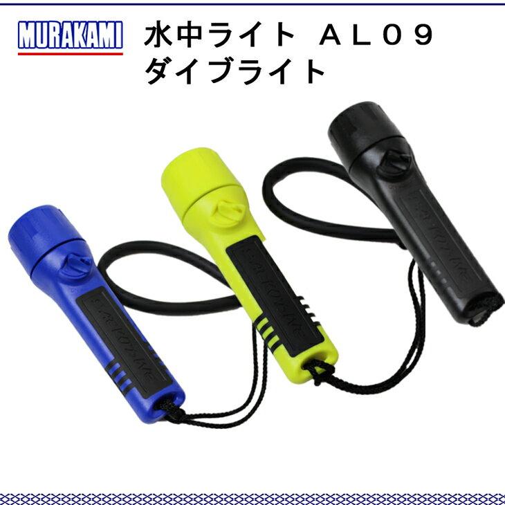MURAKAMI AL09 ダイブライト水中ライト ダイビング