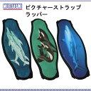 MURAKAMI ピクチャーストラップラッパー 海 マリンレジャー ダイビングマスクストラップカバー マスクカバー mu-2038-e