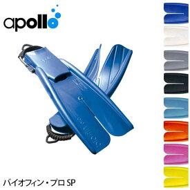 apollo/アポロ バイオフィン・プロ SP[30313003]